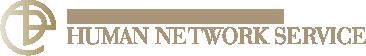 ヒューマンネットワークサービス株式会社